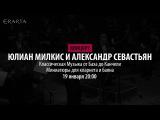 Юлиан Милкис и Александр Севастьян. Миниатюры для кларнета и баяна. Анонс
