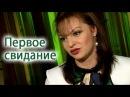 Наталья Толстая Первое свидание