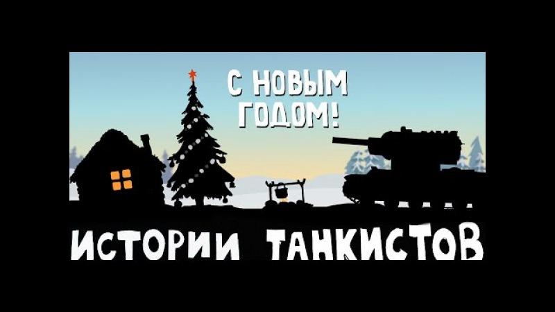 Кабы не было арты - Истории танкистов | Мультики про танки, баги и приколы WOT.
