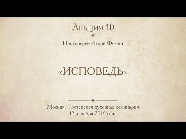 Лекция 10. Протоиерей Игорь Фомин. Исповедь