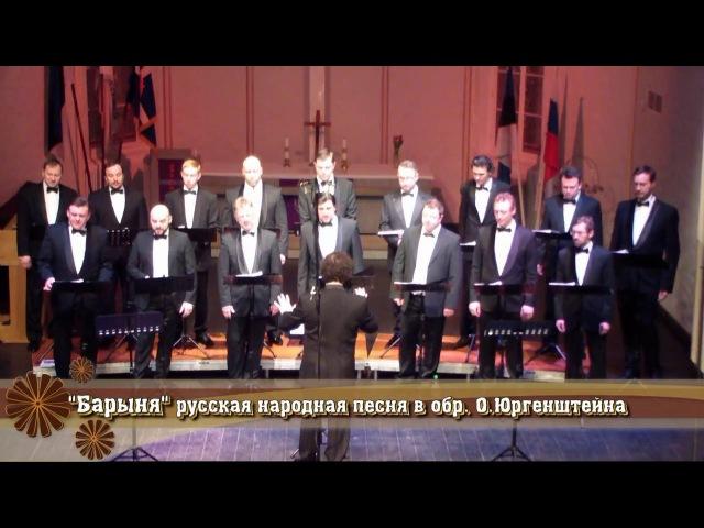 Барыня русская народная песня в обр. О.Юргенштейна