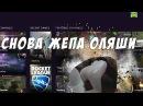 Оляша Olyashaa Лучшие моменты №10