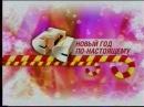 Никита Воронин поздравляет Кубань с Новым годом! СТС, 28.12.2006
