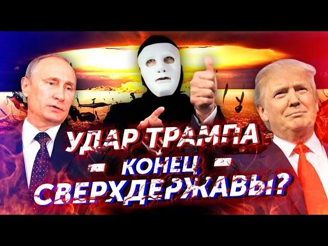 Удар по Гордости и России. Трамп, Путин,Томагавки   Быть Или