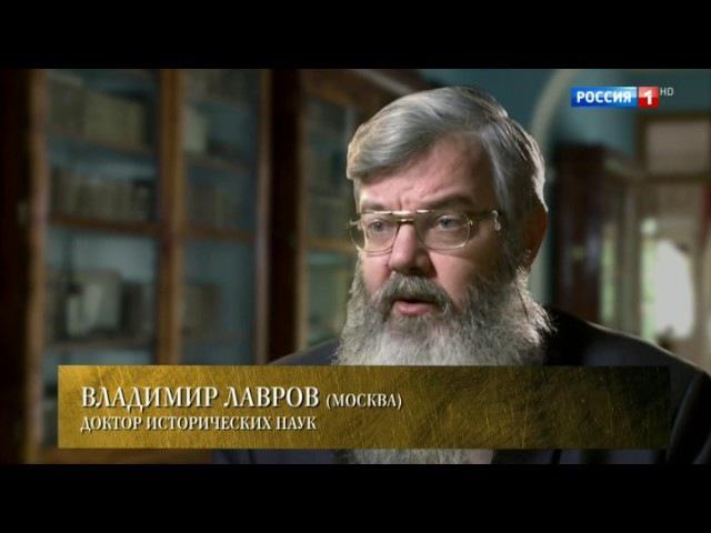 Война и мир Александра Первого 5 серия. Благословенный старец. Кто он? (2016)