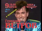 9 апреля - Геннадий Ветров во Дворце культуры