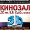 3D КИНОЗАЛ ДК им В.В. Куйбышева