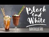 Милкшейк BLACK&ampWHITE Cheers!  Напитки