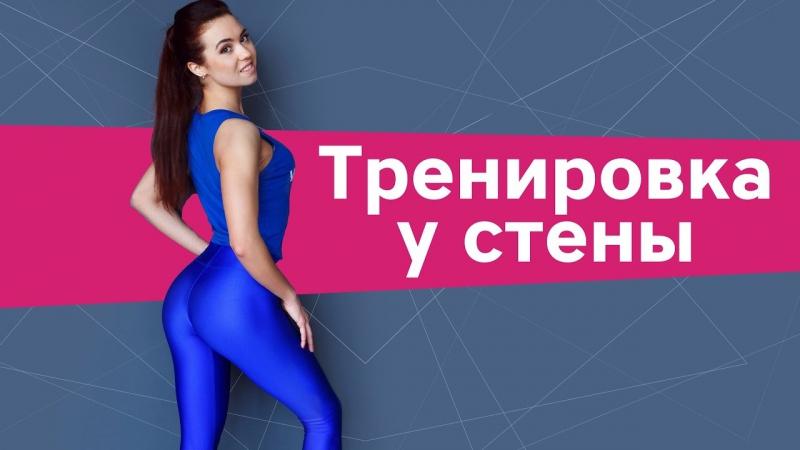 Упражнения у стены | Тренировка для похудения от [Workout | Будь в форме]