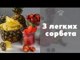 Подборка ледяных сорбетов [sweet & flour]