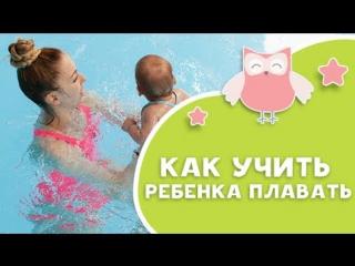 Как учить ребенка плавать [Любящие мамы]