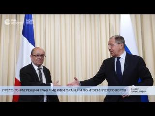 Пресс-конференция Сергея Лаврова и Жан-Ив Ле Дриана