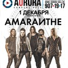 01.12 - Amaranthe (SWE) - Aurora (С-Пб)
