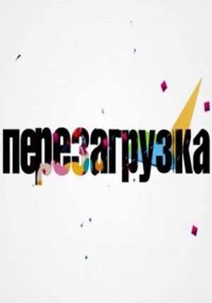Перезагрузка 15.01.2017 смотреть онлайн