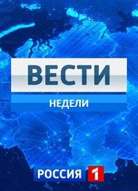 Вести недели 15.01.2017 смотреть онлайн