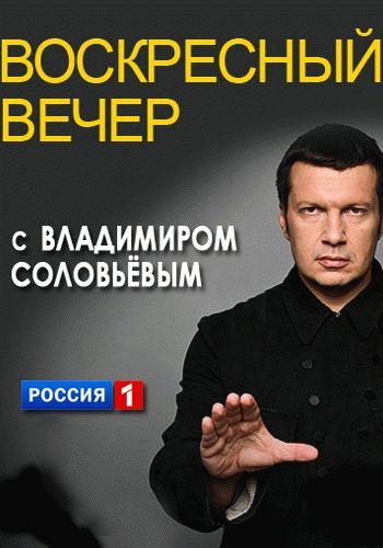 Вечер с Владимиром Соловьевым 23.01.2017 смотреть онлайн