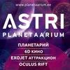 ASTRI Planetaarium | АСТРИ Планетарий