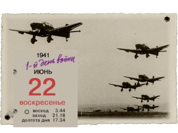 22 июня 1941г. гитлеровская Германия напала на Советский Союз. Началас