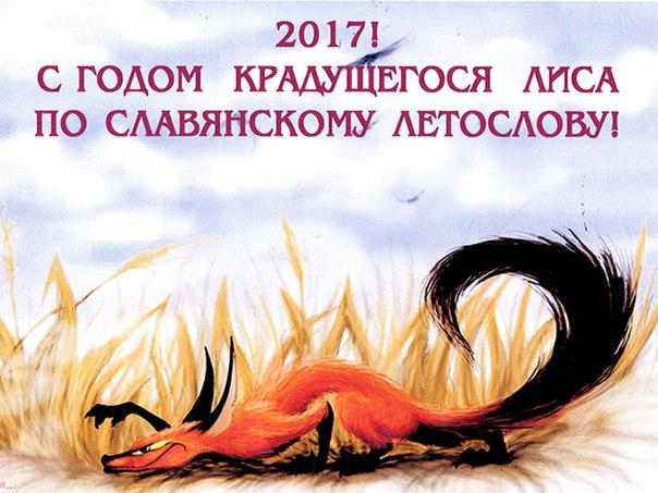 Славянский Календарь: 2017 - Год крадущегося лиса