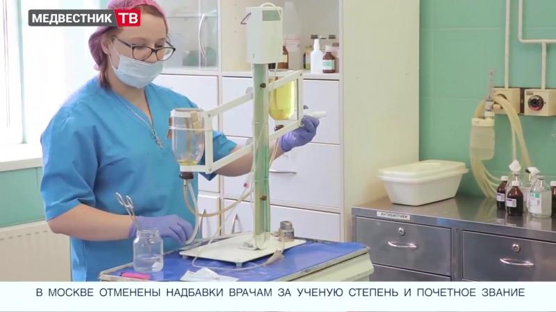 Медвестник-ТВ - Новости недели (№66 от 01.03.2017)