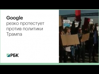 Митинг сотрудников Google против иммиграционного указа Трампа