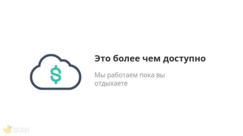 Экономь Время а не деньги.