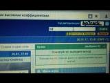 Мои ставки на платный матч(25.01) в БК Париматч и Марафон, а также вход в киви кошелек