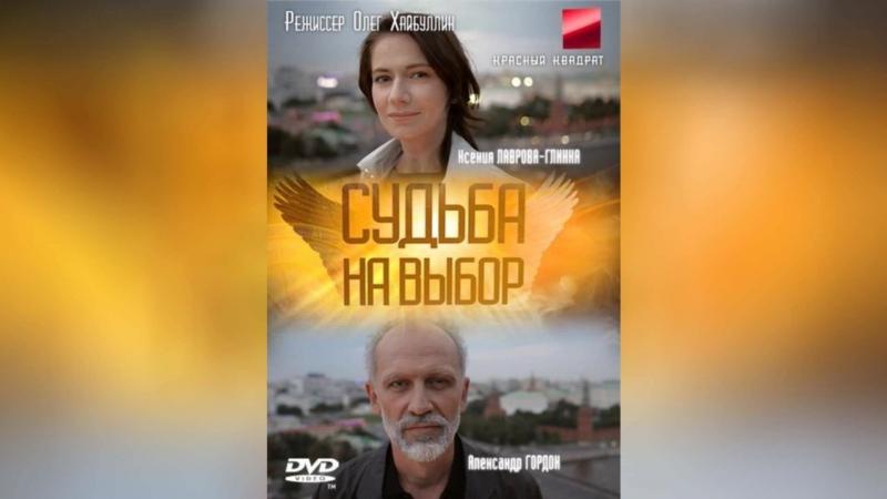 Судьба на выбор (2011) |