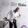 15.06 - Павел Кашин (билеты 300 р.) - YOTASPACE