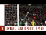 ТОП-7 голов 1тура Лиги Чемпионов