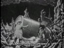 Ничто так не уводит от сути обывателя как инопланетяне. Х/ф 1902-ого года. Земляне летят на луну, там их атакуют местные.