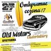 27/05 Открытие Сезона от Old Motors @SunDali