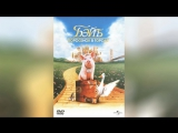 Бэйб Поросенок в городе (1998)  Babe Pig in the City