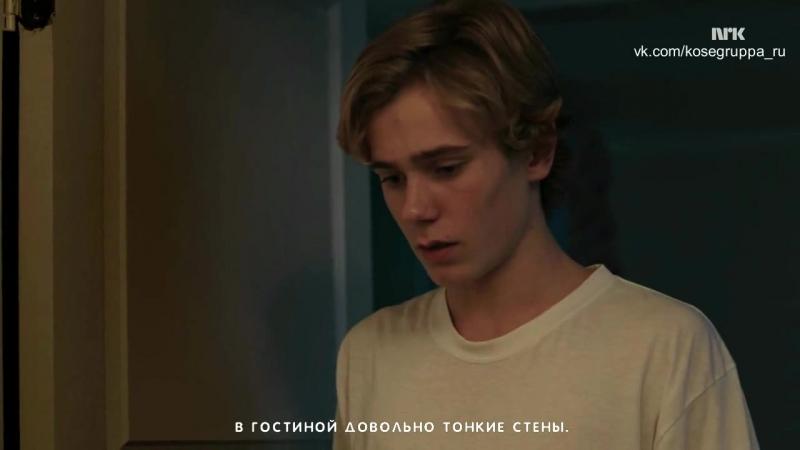 SKAM 2 отрывок 6 серии 3 сезона(русские субтитры)