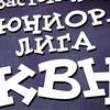 Юниор-Лига КВН Севастополь