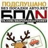 Подслушано БПАН Серпухов