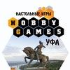 Настольные игры Hobby Games Уфа