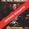 16.09 The Real McKenzies -перенос- Opera (С-Пб)