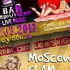 Freak_Out! Ladies' Night / BOLIVAR BAR