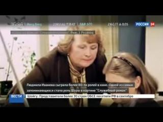 Любая роль как главная: коллеги соболезнуют родным Людмилы Ивановой