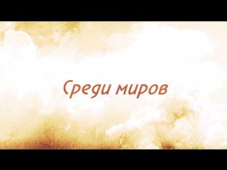 СРЕДИ МИРОВ _ А. Дубровский стихи И. Анненский