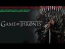 Игра престолов Сезон 4-й 1.2.3 серии