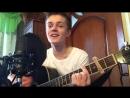 Руки Вверх - Думала (Парень классно поет и играет на гитаре)