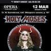 12.05 - Holy Moses (DE) - Opera (С-Пб)