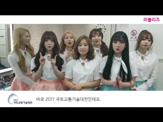[170417] Lovelyz's 2017 Land, Infrastructure and Transport Technology Fair Greeting.