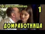 Домработница 1 серия (2013)