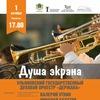 Ульяновский Дом музыки - филармония