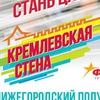 """Нижегородский полумарафон """"Кремлёвская стена"""""""