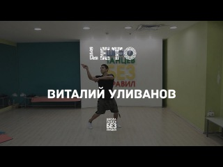 Виталий Уливанов   Leto Dance Camp   Школа танцев «Без правил»