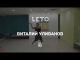 Виталий Уливанов | Leto Dance Camp | Школа танцев «Без правил»